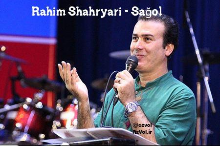 رحیم شهریاری - ساغول